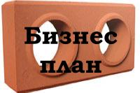 Бизнес-план Кондор-2-90-ТБ для лего кирпича