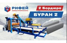 НОВИНКА! Вибропресс Рифей-Буран-2