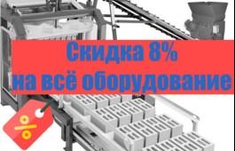Скидки 8%