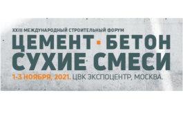 Цемент, Бетон, Сухие смеси 2021