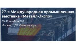 Выставка «Металл-Экспо'2021» в Москве
