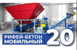 Мобильный бетонный завод РБМ-20