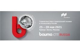 Выставка bauma СТТ RUSSIA-2021