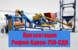 Видео презентация вибропресса Рифей-Буран-750-СДА