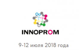 ИННОПРОМ 2018