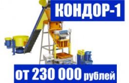 Кондор-1 за 230000 рублей!