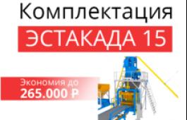 Автоматический комплекс Рифей-Эстакада-15