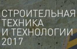 Выставка СТТ-2017 с 30 мая по 3 июня