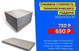 Минус 100 рублей с поддона