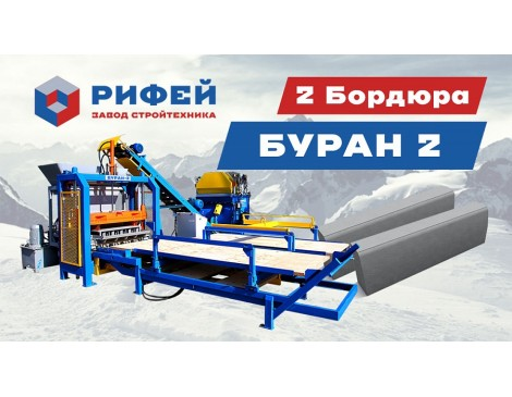 Рифей-Буран-2М-7,0-750
