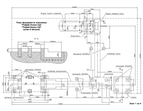Вибропрессующий комплекс Рифей-Буран-2-750-СДА